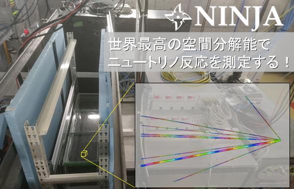 NINJA実験のページへ